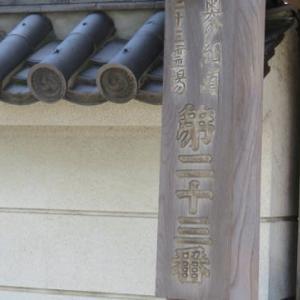 岩沼市 竹駒寺
