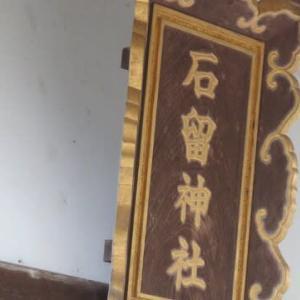 仙台市 石留神社