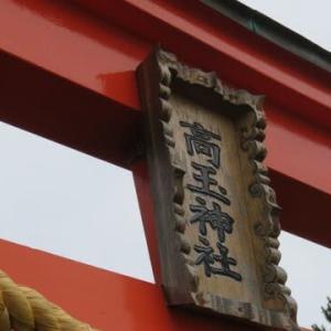 仙台市 高玉神社