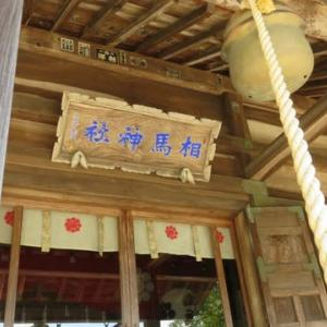相馬市 相馬神社