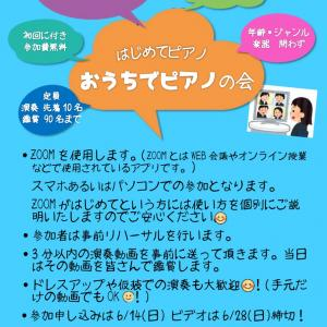 オンライン弾き合い会開催!