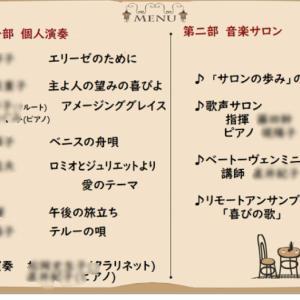11・29  オンラインサロンの会