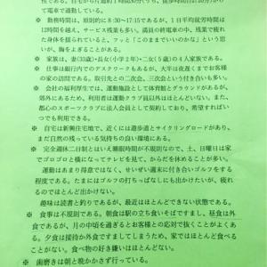日本には特殊事情があった!?(66)