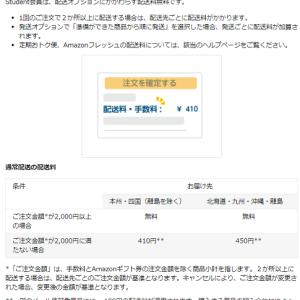 日本には特殊事情があった!?(81)
