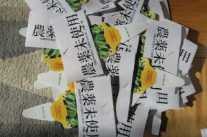 バジル農薬未使用ラベル作り!!