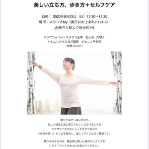 現在のレッスン状況【7/26】
