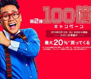PayPayが100億円還元キャンペーン第2弾発表!