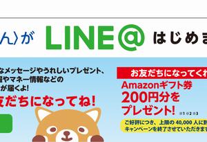 広島銀行と友達になってアマギフ200円ゲット