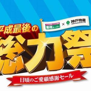 3月1日から業務スーパーの「平成最後の総力祭」
