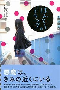 NHKは出演者に抜き打ちドーピング検査すべし