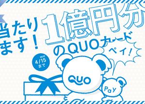 QUOカードPayキャンペーンでで1億円が当たったら税金はどうなる!?