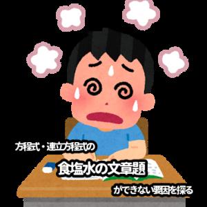方程式・連立方程式の食塩水の文章題ができない要因を探る