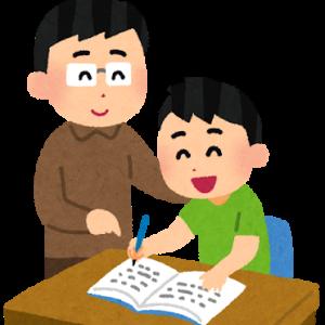 プロ家庭教師はささいなことにも目を配る