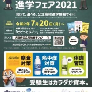 Web版大阪府公立高校進学フェア