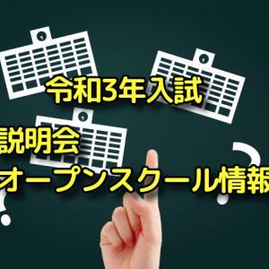 【中学受験・高校受験】令和3年入試 説明会・オープンスクール情報