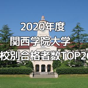 2020年度 関西学院大学 高校別合格者数TOP20