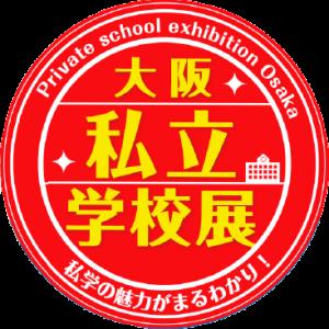 大阪私立学校展の事前予約は8月28日スタート