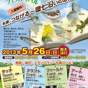 《臨時投稿》 東京港野鳥公園フェスティバル 明日 5/26(日) 開催!