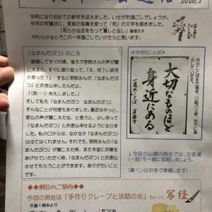 万福寺 仏教婦人会通信 第2号