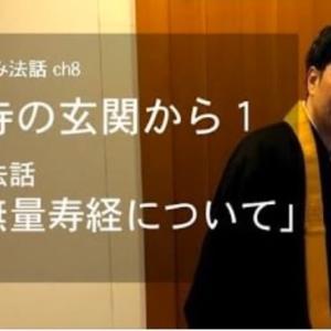 万福寺YouTubeチャンネル「しまなみ法話ch8」スタート