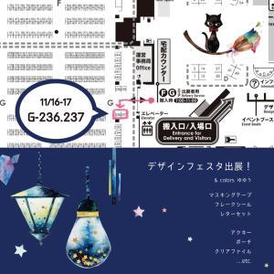 11/16.17-デザインフェスタ出展!ブースno.G-236.237