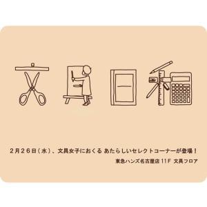 2/26(水)〜3/15(日)「文具日和」東急ハンズ名古屋店