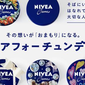【お仕事】NIVEA × minne 特別企画にてダウンロード素材を描かせていただきました!