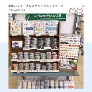 期間限定*東急ハンズ渋谷スクランブルスクエア店で販売します!