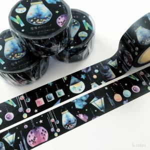 新作「星集めのランプ」マスキングテープ