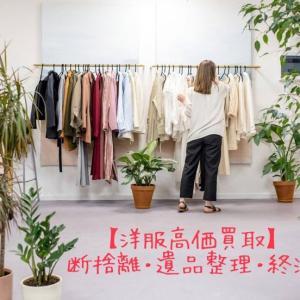 最新【洋服買取】アクイール 口コミ・評価は?高額買取は本当か?徹底比較〈7月現在〉断捨離・処分・リサイクル・遺品整理・終活に◎