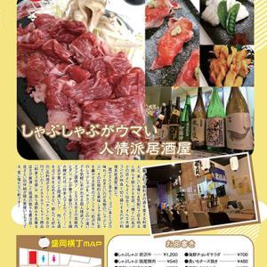 月刊ファウル9月号の特集は...