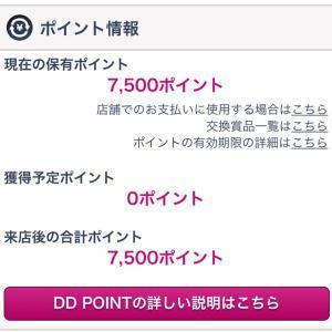 2020/06/15    DDポイント