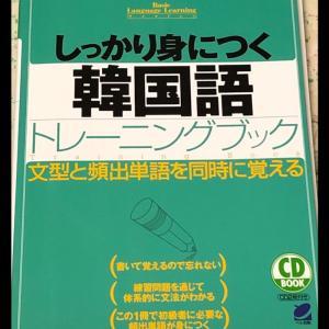 えるぷの韓国勉強方法②1冊目のテキストの選び方