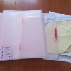書類ケースを捨てる