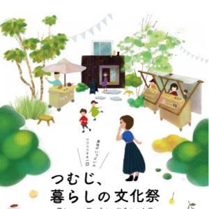 11/2(土)は、つむじ文化祭