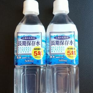 【備え!】長期保存水はスーパーセールで買うのがおススメ!