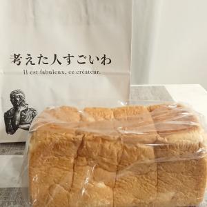【いただきもの】食パン