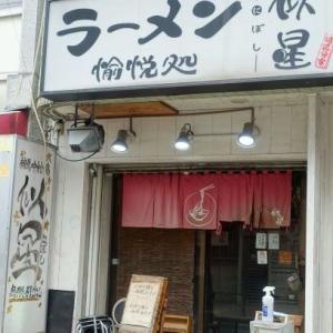 スープが好み(似星 中村橋)