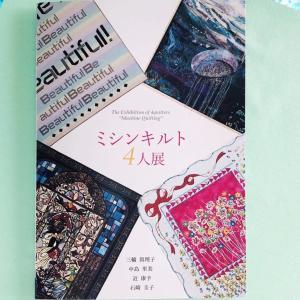 ミシンキルト4人展 8/1〜やってまーす❣️