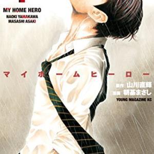 1~3巻無料「マイホームヒーロー」