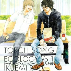 いくえみ綾の「トーチソングエコロジー」