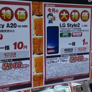 【docomo】Galaxy A20 SC-02M 機種変更一括10円 特価情報