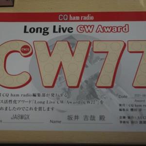 CQ出版発行アワード CW77 来ました。