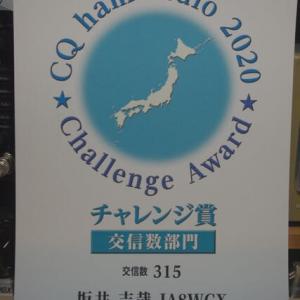 Challenge Award 届きました。