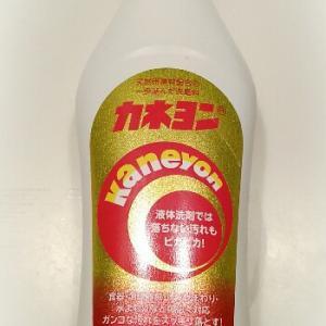 クリームクレンザー 『カネヨン』