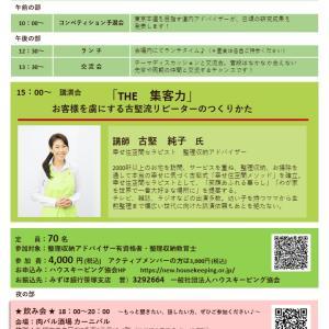 【受付開始】  整理収納アドバイザーフォーラム2019 in 札幌