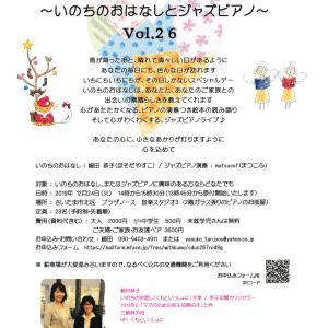 12/24(火)雨のちSpecial♬ Vol.26