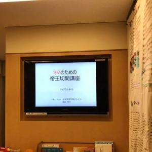 5/24ママのための帝王切開講座【ZOOM開催】