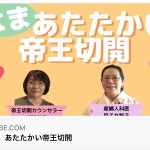 早乙女先生とYouTubeで対談させていただきました