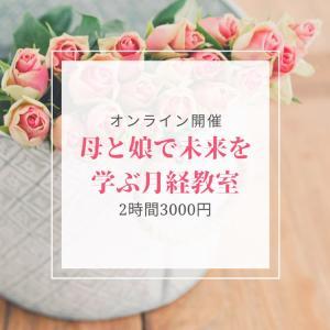 【募集中】8/12母と娘で未来を学ぶ月経教室